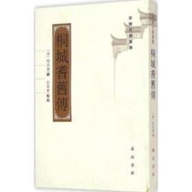 桐城耆旧传(安徽古籍丛书 全一册)