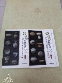 《白瓷收藏鉴赏:【知釉质·辩纹饰·察口唇】(上)  【识腹部 观胎质  鉴底足】(下)》两本合售   e2