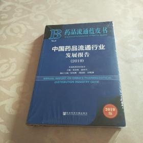 药品流通蓝皮书:中国药品流通行业发展报告(2019)