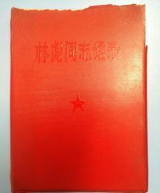《林彪同志语录》(武汉钢二司,林题、林像各一,完整不缺页)