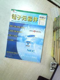 电子元器件 2001 9.