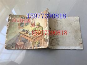 连环画 高玉宝写书1956年一版一印大缺本4万册