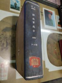 解放军战士 1957 1-24合订本