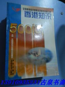 香港知识500问