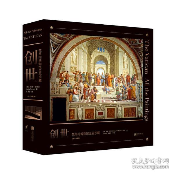 创世:梵蒂冈博物馆全品珍藏(修订升级版)