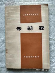 朱莉亚  外国影片研究丛书