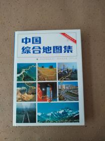 中国综合地图集