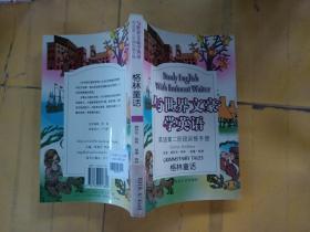与世界文豪学英语 英语第二阶段训练手册