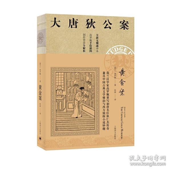 大唐狄公案·黄金案01(神探狄仁杰)