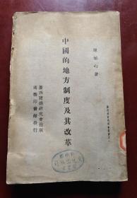 民国旧书:中国的地方制度及其改革(民国二十八年初版)