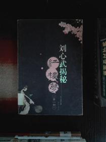 刘心武揭秘红楼梦(第一部)