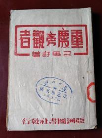 民国旧书:重庆旁观者(民国三十四年二月初版)