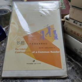 书趣:一个普通读者的自白(毛边本)