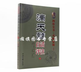 滴天髓上  四库全书 术数集锦 中国文联出版社 全新