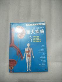 你一定要了解的重大疾病3:代谢性疾病、内分泌疾病、造血系统疾病、泌尿系统疾病【全新未开封】