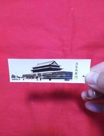 老书签,北京天安门,以图片为准