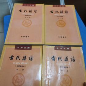 王力:古代汉语(校订重排本) 中华书局(4册全)