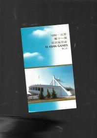 1990年北京第十一届亚洲运动会【第二组】邮折