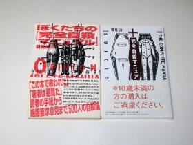 完全自杀マニュアル(完全自杀手册,日文原版,买一送一)