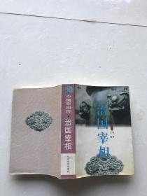 中国宰相传。治国宰相