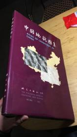中国地貌图集