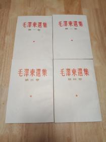 毛泽东选集繁体竖排(四卷合售)毛泽东选集1-4 毛选繁体竖排全四卷