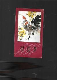 癸酉年1993 邮折 四方联
