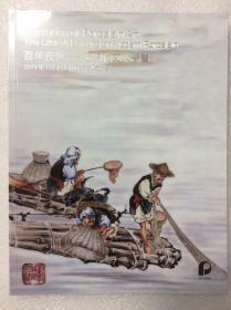 北京保利2019秋季拍卖会 百年瓷艺-近现代文人瓷画