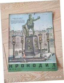外国漫画画报-1959-10