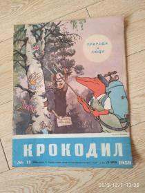 外国漫画画报-1959-11