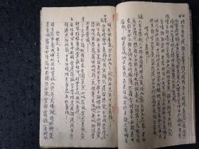 老的书法级手抄本,内容34页68面