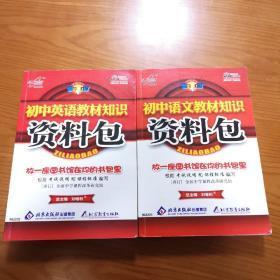 初中英语教材知识资料包、初中语文教材知识资料包(二本合售)