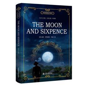 世界经典文学系列月亮与六便士(全英文版)·听读版