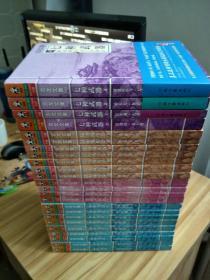 古龙文集 第一辑27册缺三册共24册合售