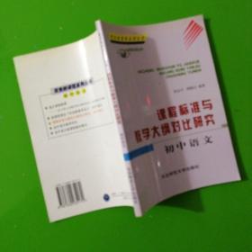 课程标准与教学大纲对比研究.初中语文