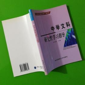 中学语文研究性学习的探索与实践