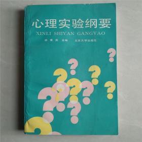 心理實驗綱要/楊博民 主編