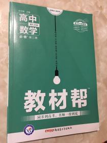 教材帮 高中数学RJ 必修2 第二册(配2019新教材)