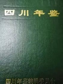 四川年鉴1991