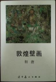 敦煌壁画明信片(八全)