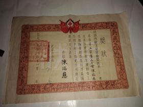 1951年北京市卫生委员会奖状(北京市市长彭真印章,颁发给协和医院大夫陈瑞慈的)