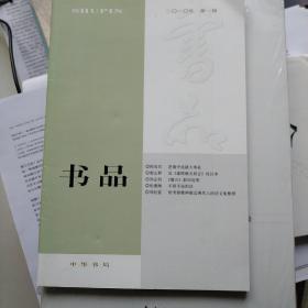 书品(2010年第1辑)