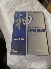销售三大通路1:代理通路 6VCD【末开封】