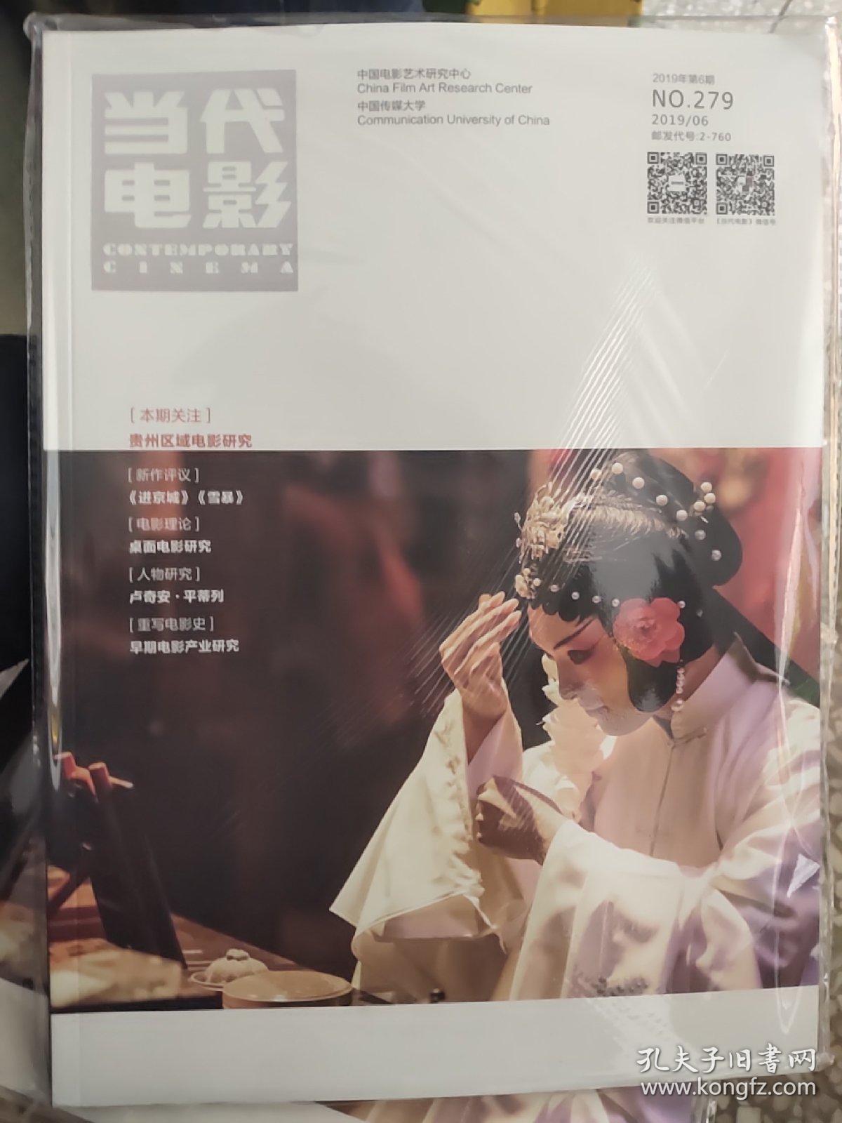 当代电影2019年第6期NO.279(全新未拆封)