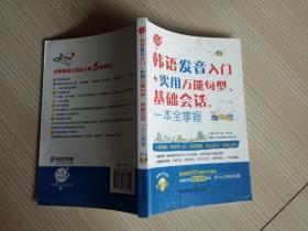 韩语发音入门+实用万能句型、基础会话,一本全掌握