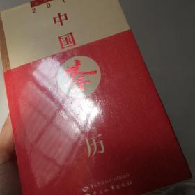 中国茶日历 2019
