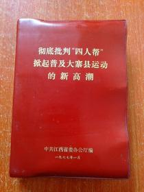 """彻底批判""""四人帮""""掀起普及大寨县运动的新高潮【红塑皮外封 1977年】"""