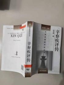 中国思想家评传丛书《辛弃疾评传 》典藏版