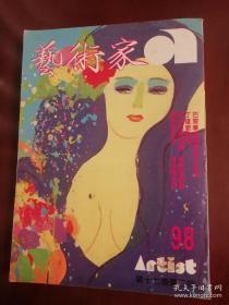 艺术家 第98号 东山魁夷专辑