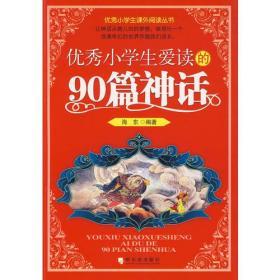 优秀小学生爱读的90篇神话